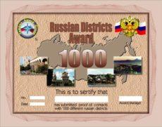 Russian Districts Award (RDA) diplom